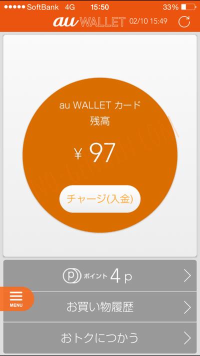 auWALLETのアプリ(残高97円)