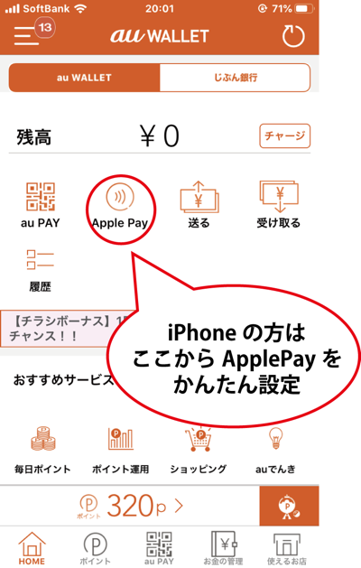 au WALLETのApple Pay設定