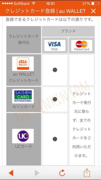 クレジットカードからauWALLETにチャージ。
