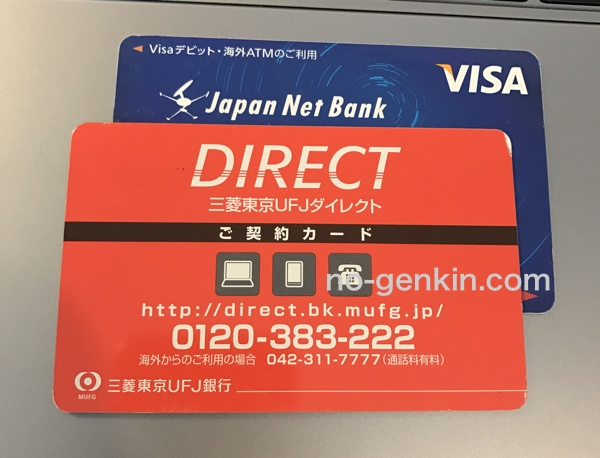 銀行のキャッシュカードとご契約カード