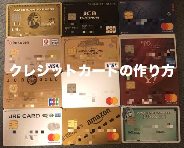 クレジットカードの作り方
