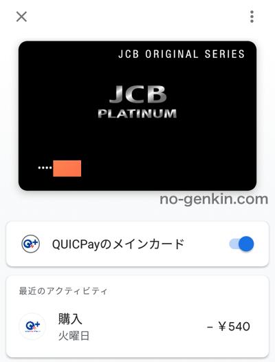 Google Payで付与されるQUICPay
