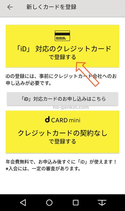 おサイフケータイのiDアプリにクレジットカードで登録