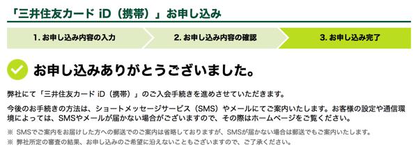 三井住友VISAカードでiD(おサイフケータイ用)を申し込み