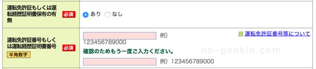 三井住友VISAカードの運転免許証番号入力フォーム
