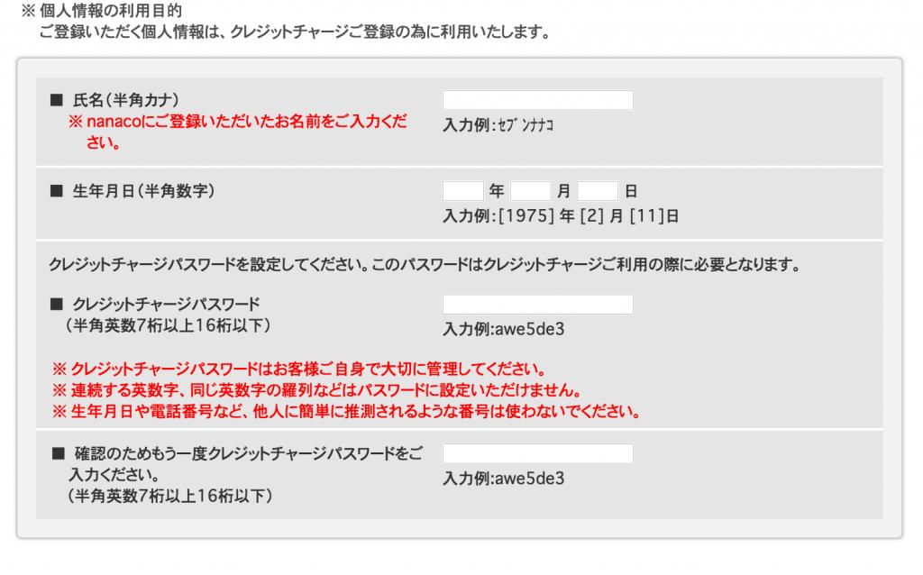 nanacoカードに詳細個人情報(チャージパスワードなど)を登録