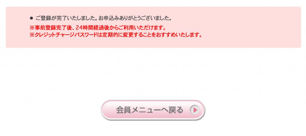 nanacoカードにクレジットカードを登録完了