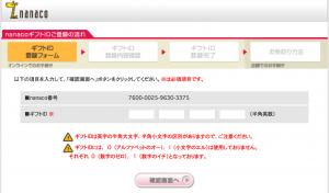 nanacoにギフトカードからチャージするページ