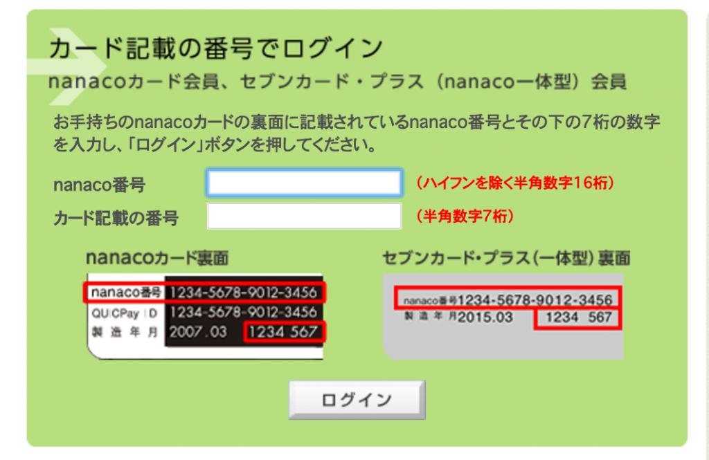 nanaco番号を使ってログイン