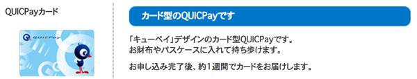 カードタイプのQUICPay