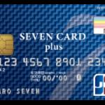 セブンカード・プラス(ヨーカドーとセブンイレブンで便利なカード)