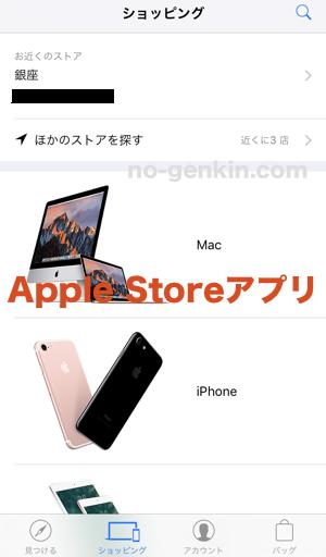 Apple Storeのアプリ画面