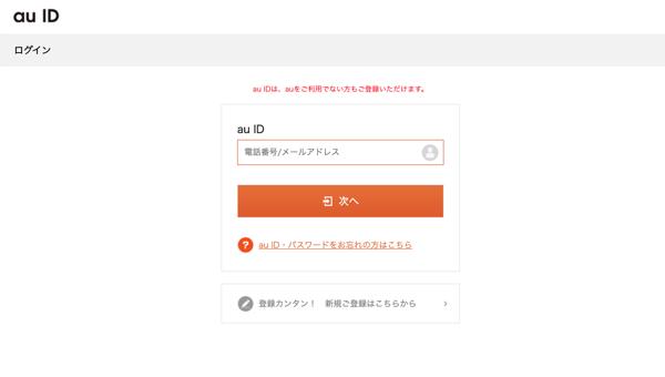 au IDでログイン or 登録
