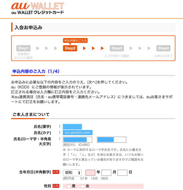 auWALLETクレジットカード申し込みページ