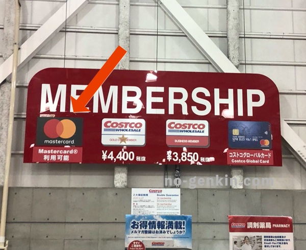 コストコで使えるクレジットカード(MasterCard)