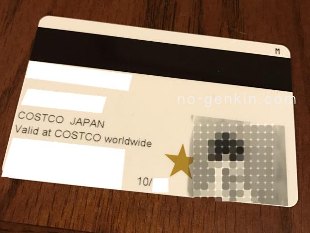 コストコのゴールドスターメンバーズカードの裏面