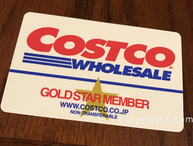 コストコゴールドスターメンバーカード