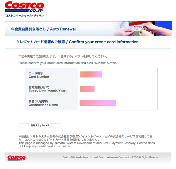 コストコの年会費の自動更新