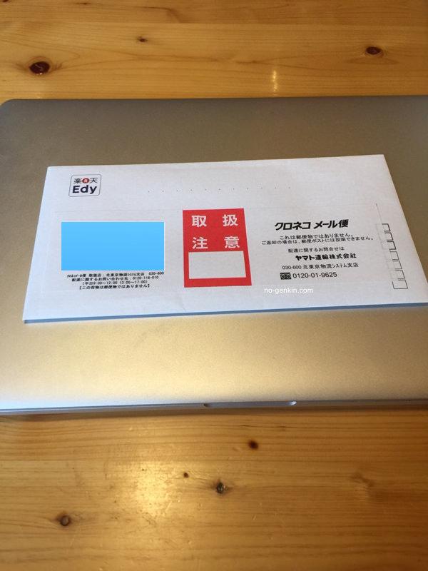 Edy-Rポイントカードがメール便で到着