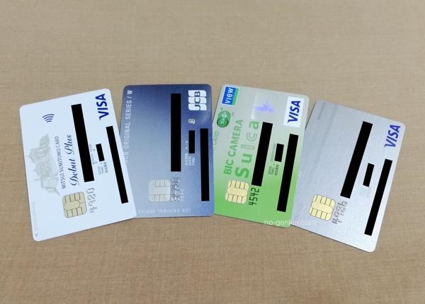 学生におすすめのクレジットカード(現物)