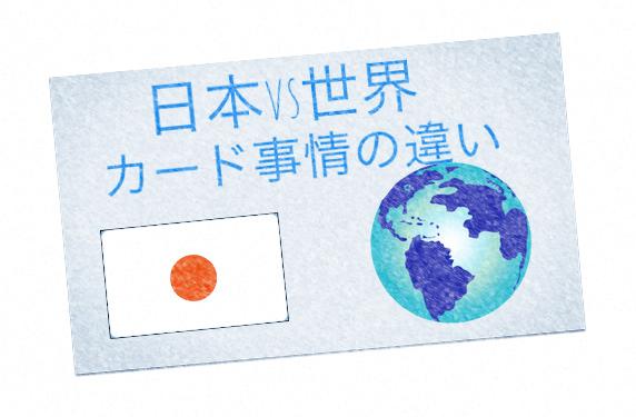 日本と世界のカード事情の違い