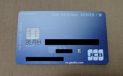 JCB CARD Wの実物