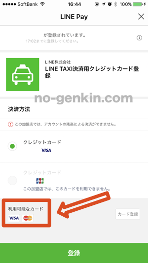LINE TAXIの決済方法を選択