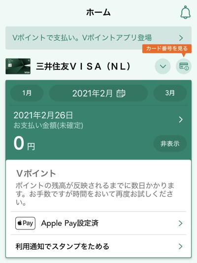 三井住友カード(NL)の番号をアプリから確認