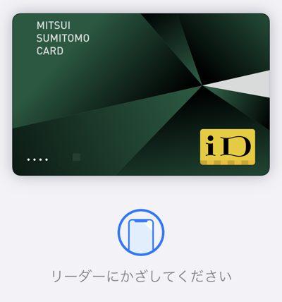 三井住友カード(NL)をApple Payに設定して利用