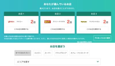 三井住友カードの特約店選択画面