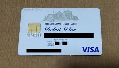 三井住友VISAデビュープラスカードの実物