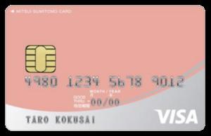 三井住友VISAデビュープラスカードのアプリコットピンクデザイン