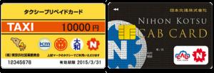 日本交通のタクシーで使えるカード