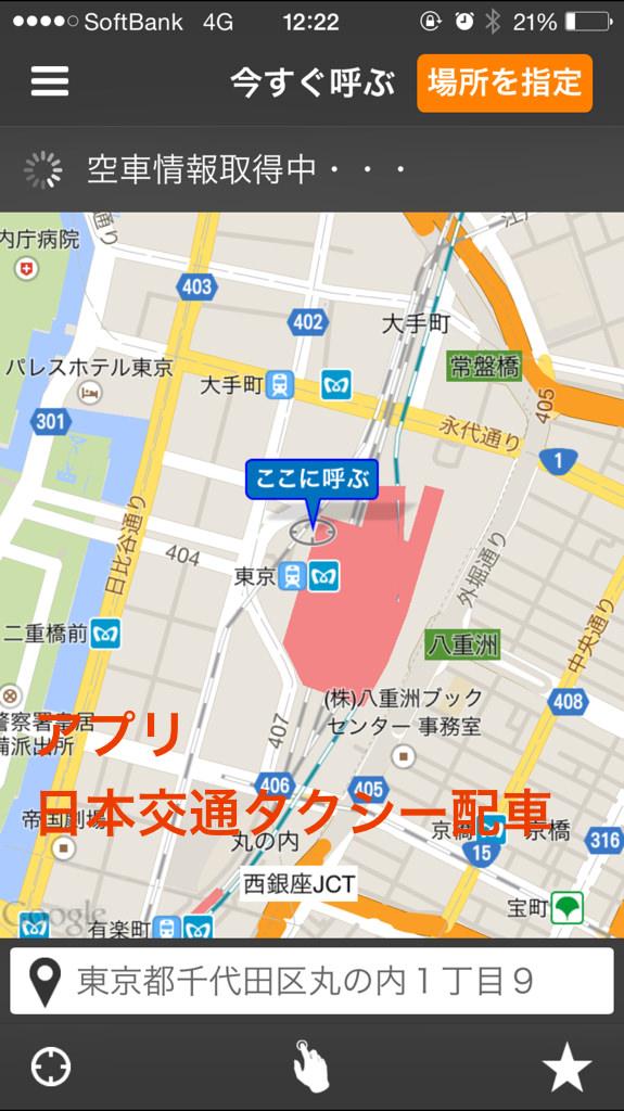 日本交通タクシー配車のアプリ画面