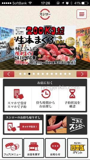 スシローのアプリ