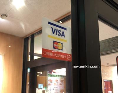 スシローで使えるクレジットカードのアクセプタンスマーク
