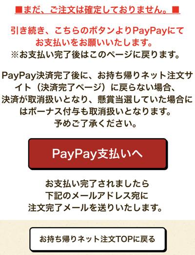 スシローのモバイルオーダーのPayPay決済画面