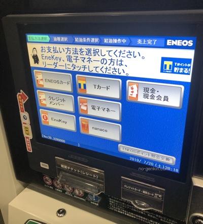 ENEOSの支払い方法選択画面