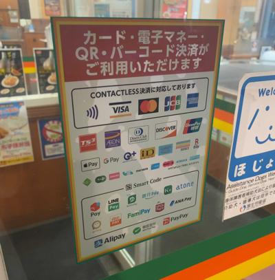 餃子の王将で使える電子マネー、クレジットカード、QRコード決済