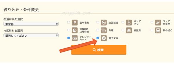 餃子の王将で電子マネーやクレジットカードが使えるか検索