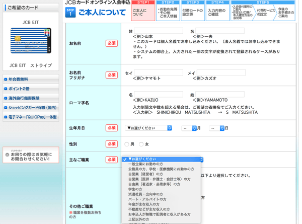 JCB EITカードの申込画面