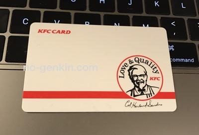KFC CARD(KFCカード)