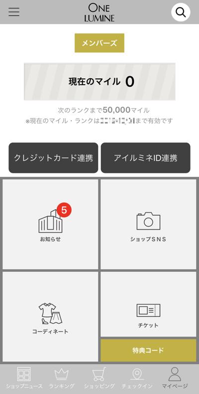 ルミネのアプリ