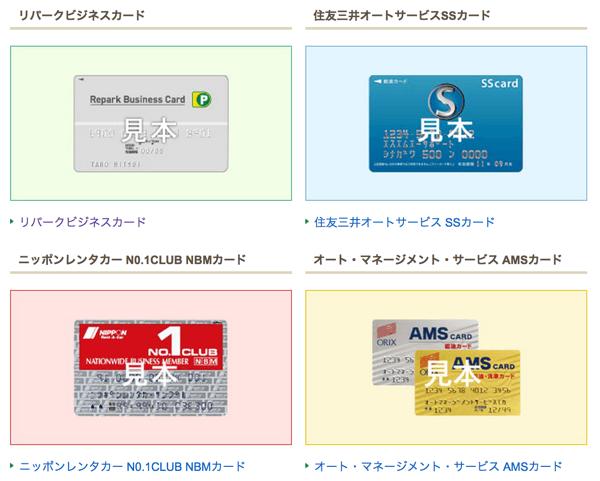 三井のリパークの法人カード