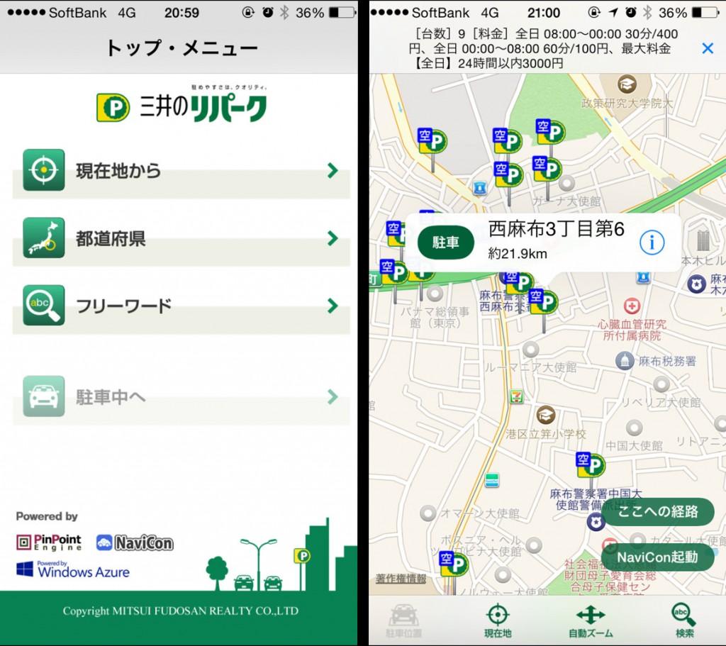 三井のリパーク駐車場検索アプリ
