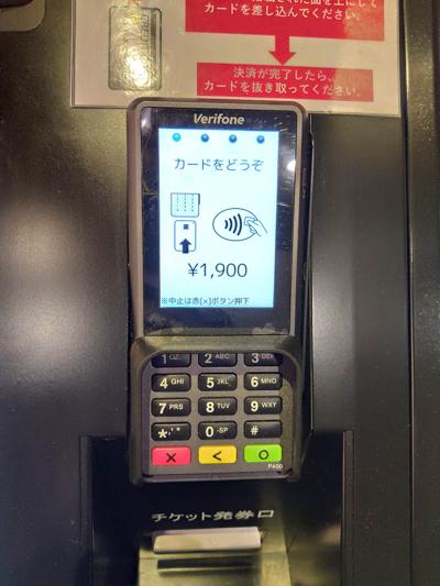 T・ジョイ系列の券売機でNFC Pay