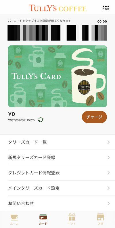 タリーズカード(アプリ)