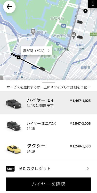 Uberのマップ画面