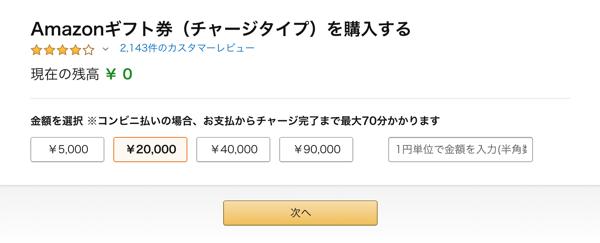 Amazonギフト券にチャージする画面
