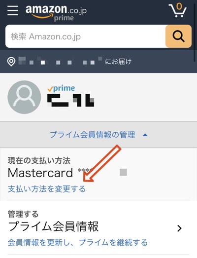 Amazonプライムの支払い方法を変更する